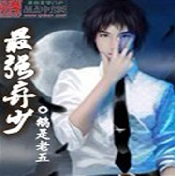 El hijo abandonado mas fuerte - novela china